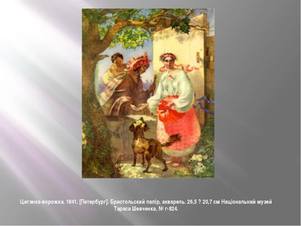 Циганка-ворожка.1841. [Петербург]. Бристольский папір, акварель. 26,5 ? 20,7...