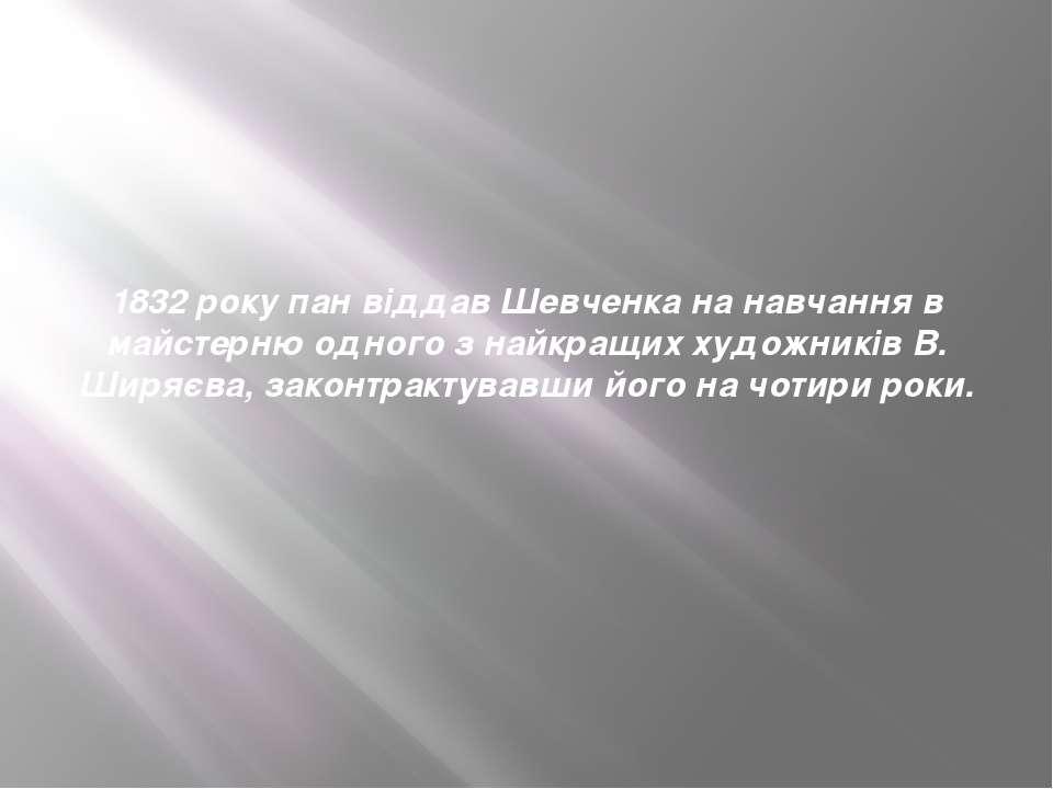 1832 року пан віддав Шевченка на навчання в майстерню одного з найкращих худо...