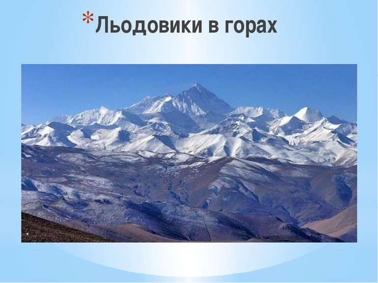 ЛЬОДОВИКИ В ГОРАХ Льодовики в горах