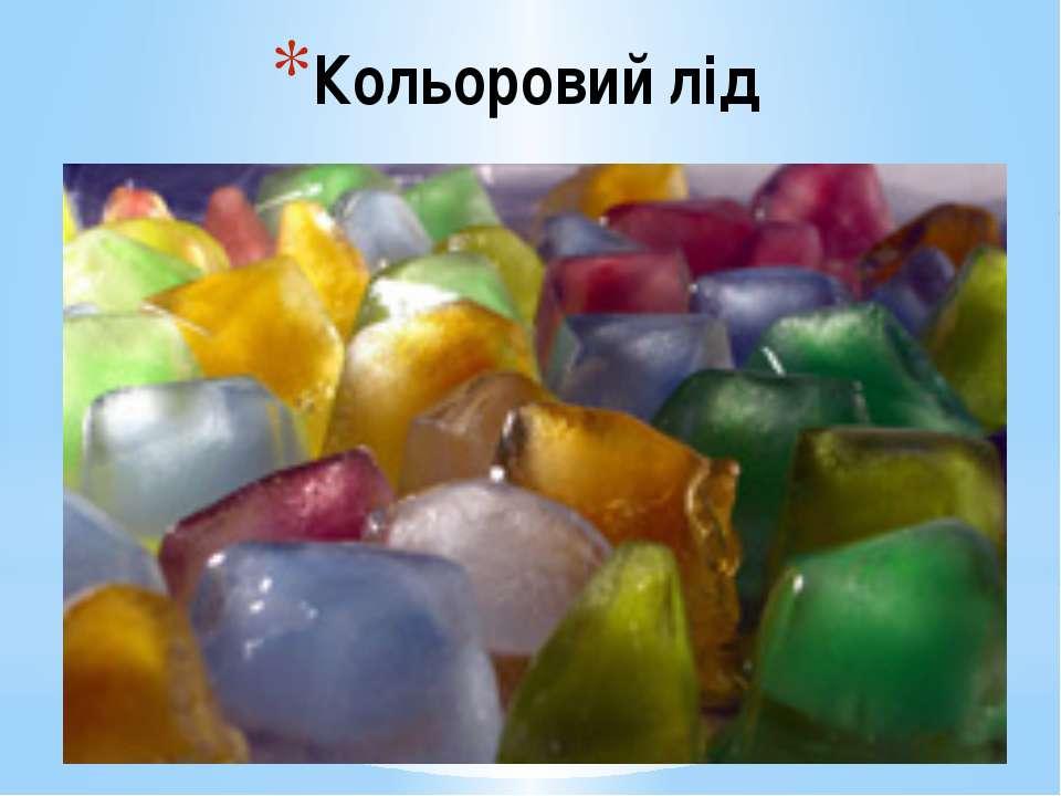Кольоровий лід