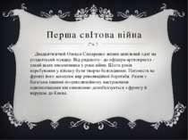 Перша свІтова вiйна Двадцятилiтнiй Олекса Слiсаренко змiнив цивiльний одяг на...