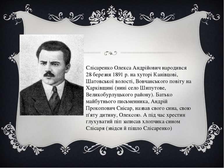 Слiсаренко Олекса Андрiйович народився 28 березня 1891 р. на хуторi Канiвцові...