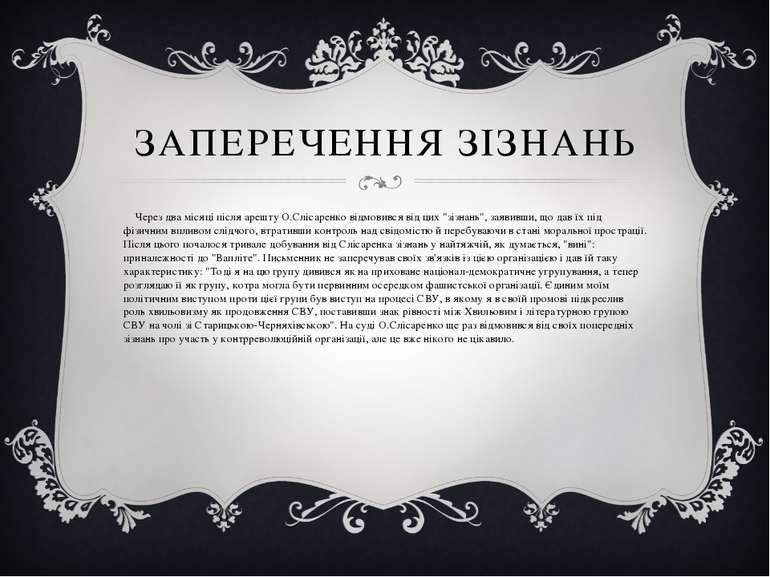 ЗАПЕРЕЧЕННЯ ЗІЗНАНЬ Через два мiсяцi пiсля арешту О.Слiсаренко вiдмовився вiд...