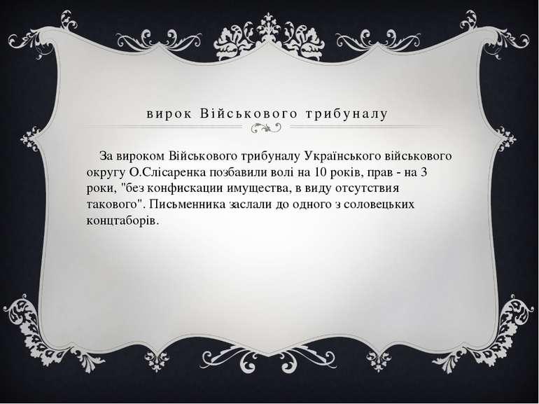 вирок Вiйськового трибуналу  За вироком Вiйськового трибуналу Украïнського в...