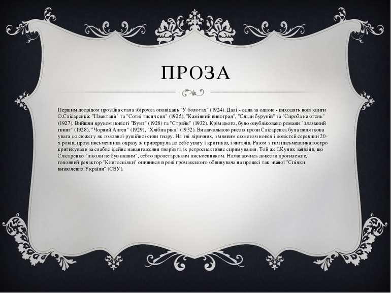 """ПРОЗА Першим досвiдом прозаïка стала збiрочка оповiдань """"У болотах"""" (1924). Д..."""