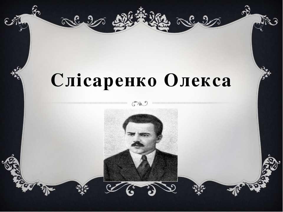 Слісаренко Олекса