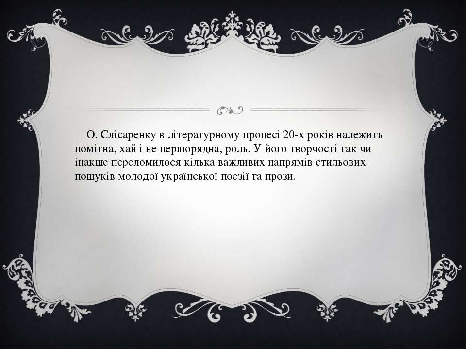 О. Слісаренку в літературному процесі 20-х років належить помітна, хай і не п...