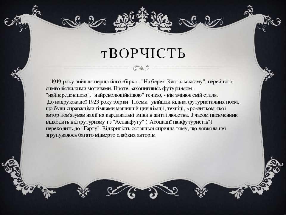 """тВОРЧІСТЬ 1919 року вийшла перша його збiрка - """"На березi Кастальському"""", пер..."""