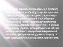 Розповідач закликаєпрокинутись від духовної сплячки, скинути з себе віру, с ...