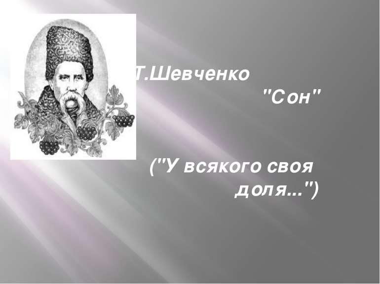 """Т.Шевченко """"Сон"""" (""""У всякого своя доля..."""")"""