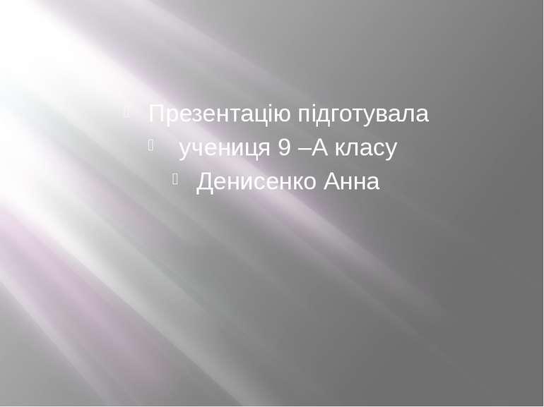 Презентацію підготувала учениця 9 –А класу Денисенко Анна