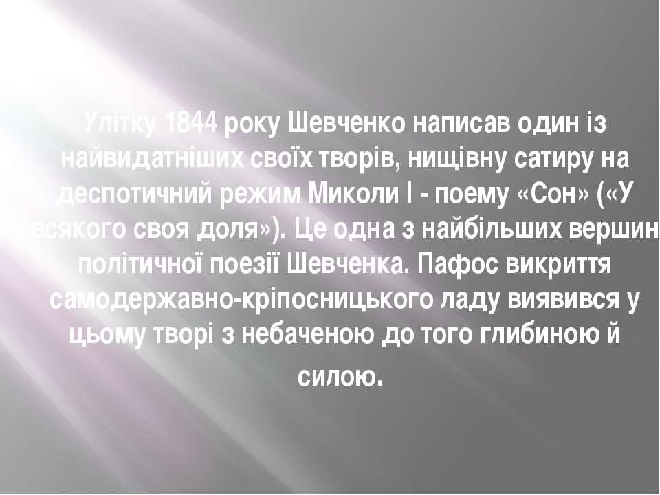 Улітку 1844 року Шевченко написав один із найвидатніших своїх творів, нищівну...