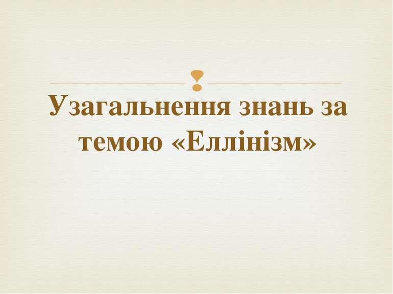 Узагальнення знань за темою«Еллінізм»