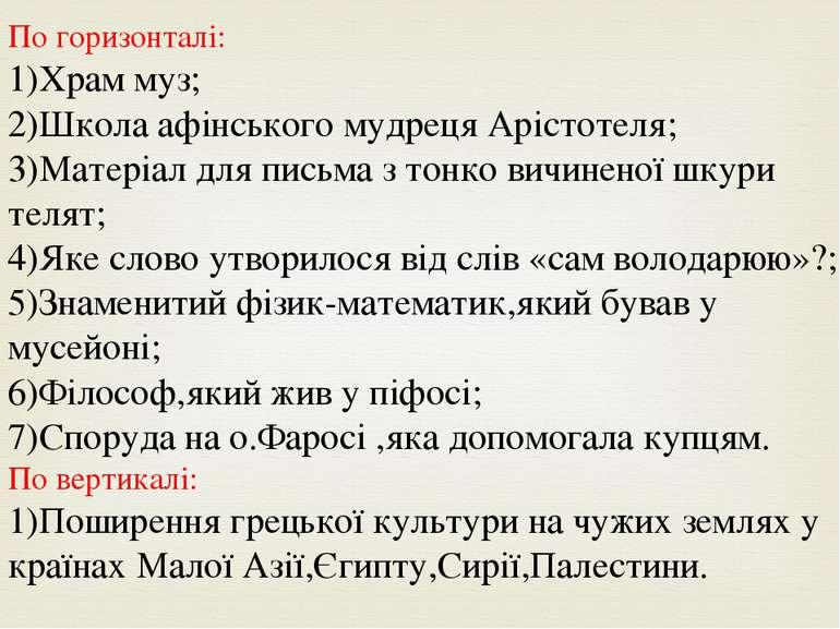 По горизонталі: 1)Храм муз; 2)Школа афінського мудреця Арістотеля; 3)Матеріал...