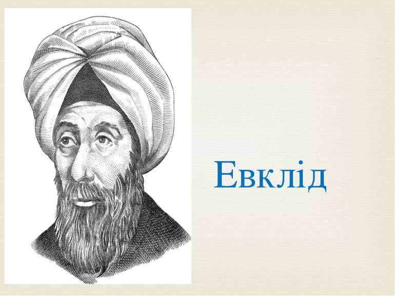 Евклід