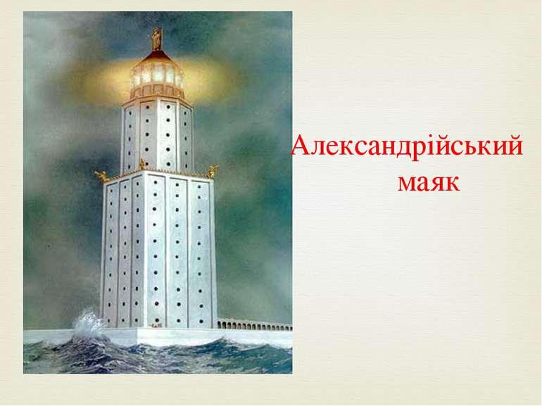 Александрійський маяк