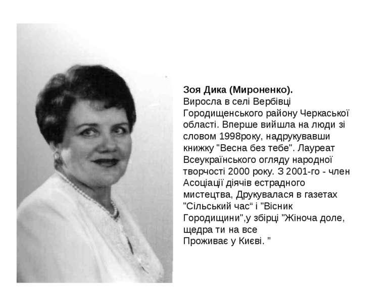 Зоя Дика (Мироненко). Виросла в селі Вербівці Городищенського району Черкаськ...