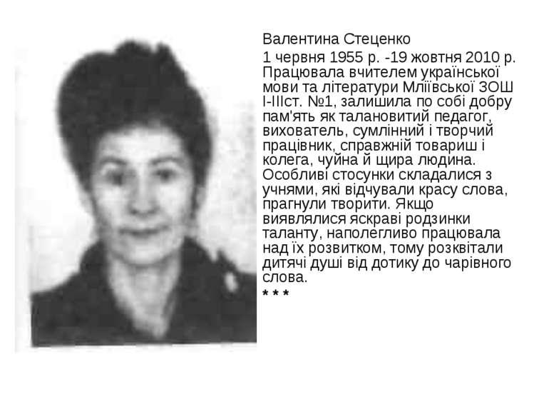 Валентина Стеценко 1 червня 1955 p. -19 жовтня 2010 p. Працювала вчителем укр...