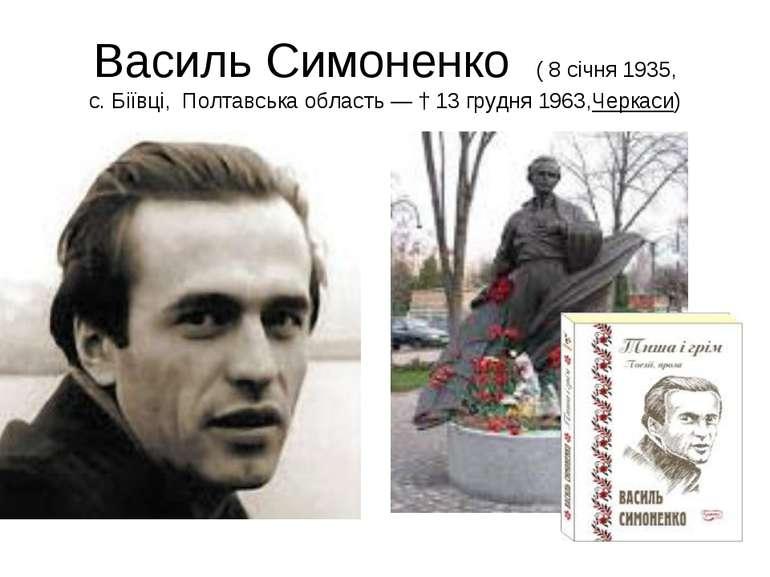 Василь Симоненко (8 січня1935, с.Біївці,Полтавська область—†13 грудн...