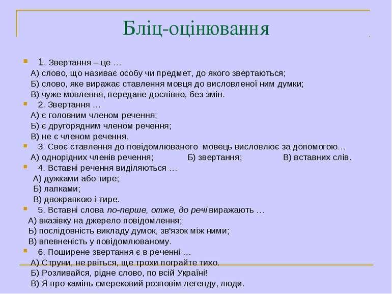 Бліц-оцінювання 1. Звертання – це … А) слово, що називає особу чи предмет, до...