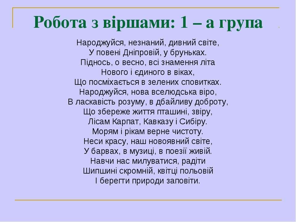 Робота з віршами: 1 – а група Народжуйся, незнаний, дивний світе, У повені Дн...