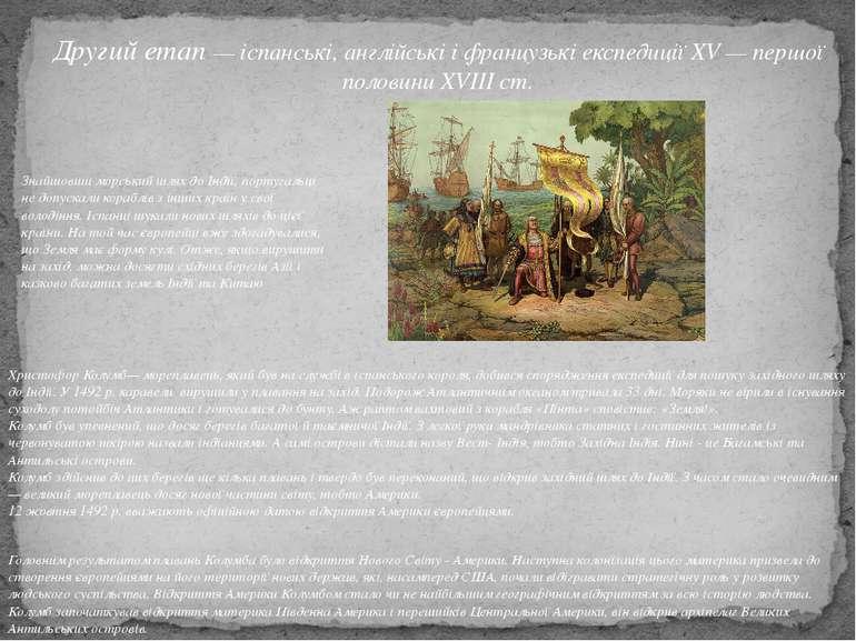 Другий етап — іспанські, англійські і французькі експедиції XV — першої полов...