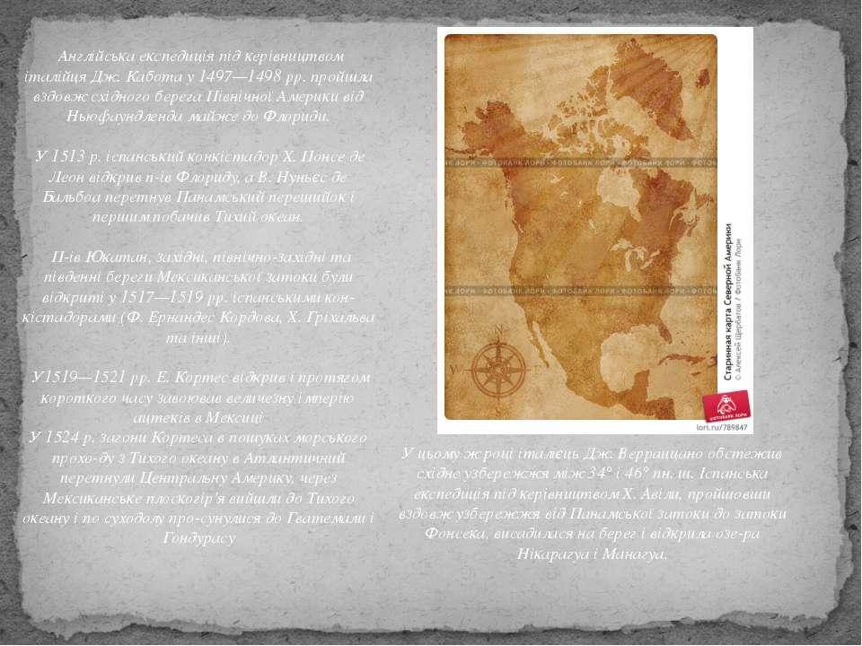 Англійська експедиція під керівництвом італійця Дж. Кабота у 1497—1498 pp. п...
