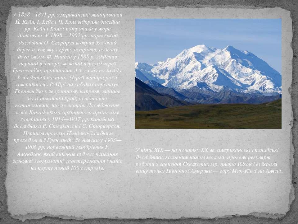 У 1858—1871 pp. американські мандрівники Й. Кейн, І. Хейс і Ч. Холл відкрили ...