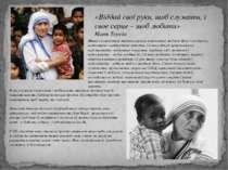 «Віддай свої руки, щоб служати, і свое серце – щоб любити» Мать Тереза Жінка ...