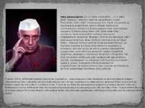 Неру Джавахарлал (14.11.1889, Аллахабад, - 27.5.1964, Делі) -прем'єр - мініст...