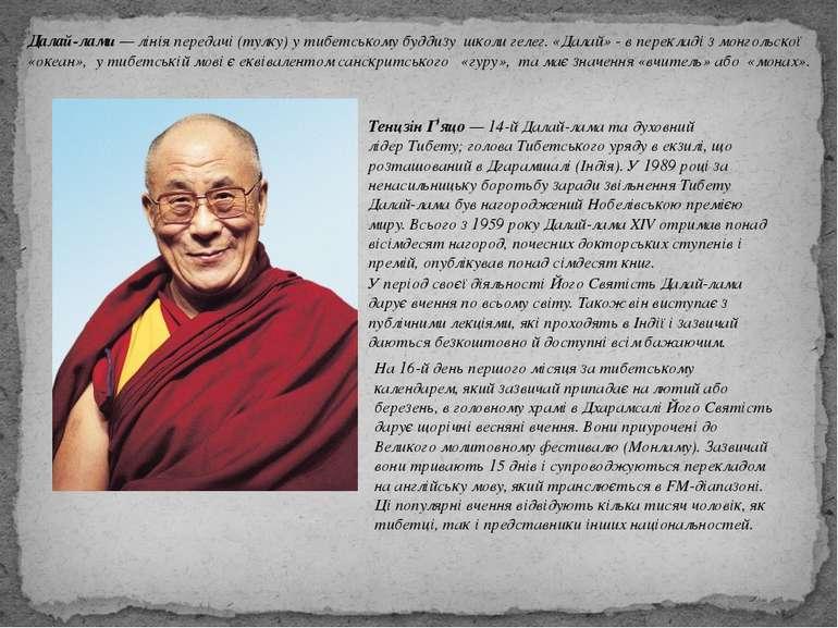 Далай-лами— лінія передачі (тулку) у тибетському буддизу школигелег. «Дала...