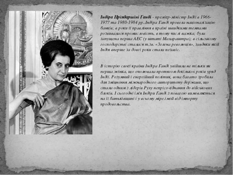 Індіра Пріядаршіні Ганді - прем'єр-міністр Індії в 1966-1977 та 1980-1984 рр....