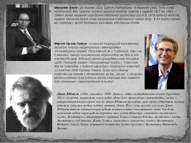 Менахем Бегін (16 серпня 1913, Брест-Литовська - 9 березня 1992, Тель-Авів) -...
