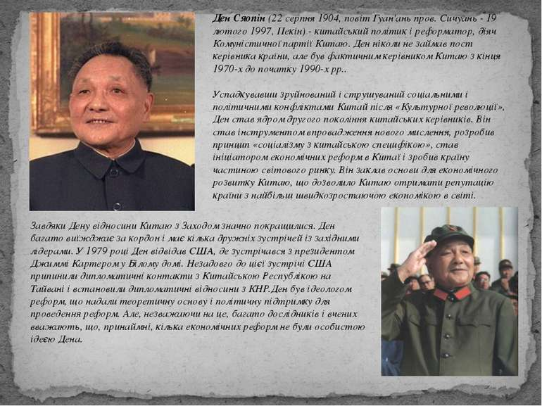 Ден Сяопін (22 серпня 1904, повіт Гуан'ань пров. Сичуань - 19 лютого 1997, Пе...