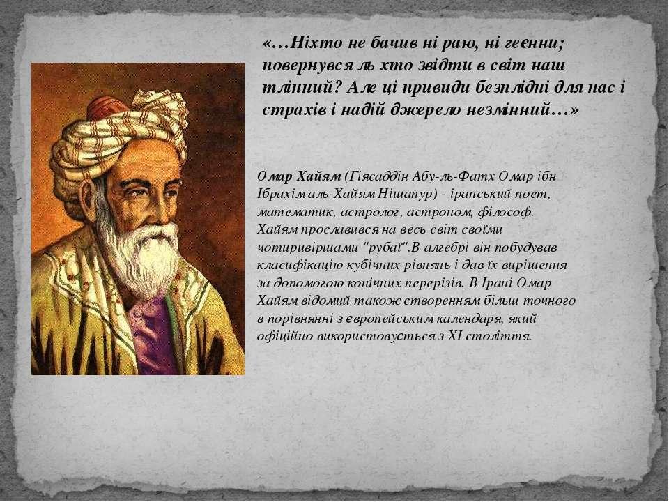 «…Ніхто не бачив ні раю, ні геєнни; повернувся ль хто звідти в світ наш тлінн...
