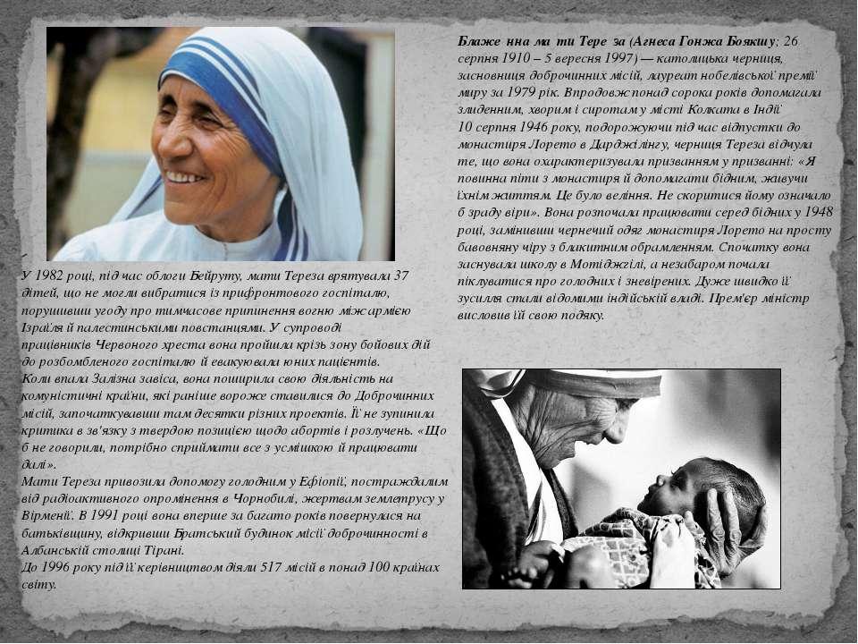 Блаже нна ма ти Тере за(Агнеса Гонжа Боякшу; 26 серпня 1910 – 5 вересня 1997...