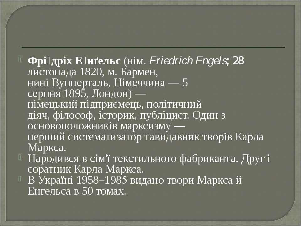 Фрі дріх Е нґельс(нім.Friedrich Engels;28 листопада1820, м. Бармен, нині...