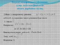 2)Якщо у квадратному рівнянні , a+b+c=0, то коренями такого рівняння буде чис...
