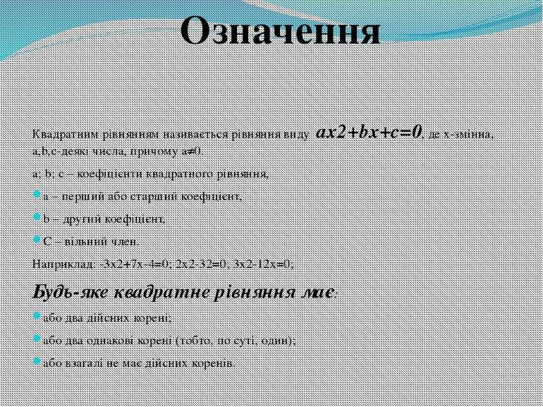 Квадратним рівнянням називається рівняння виду ax2+bx+c=0, де x-змінна, a,b,c...