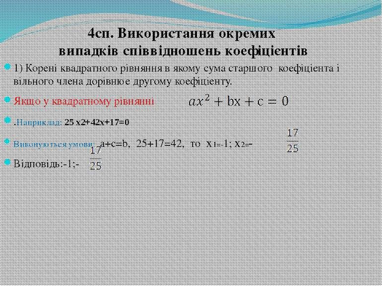 4сп. Використання окремих випадків співвідношень коефіцієнтів 1) Корені квадр...