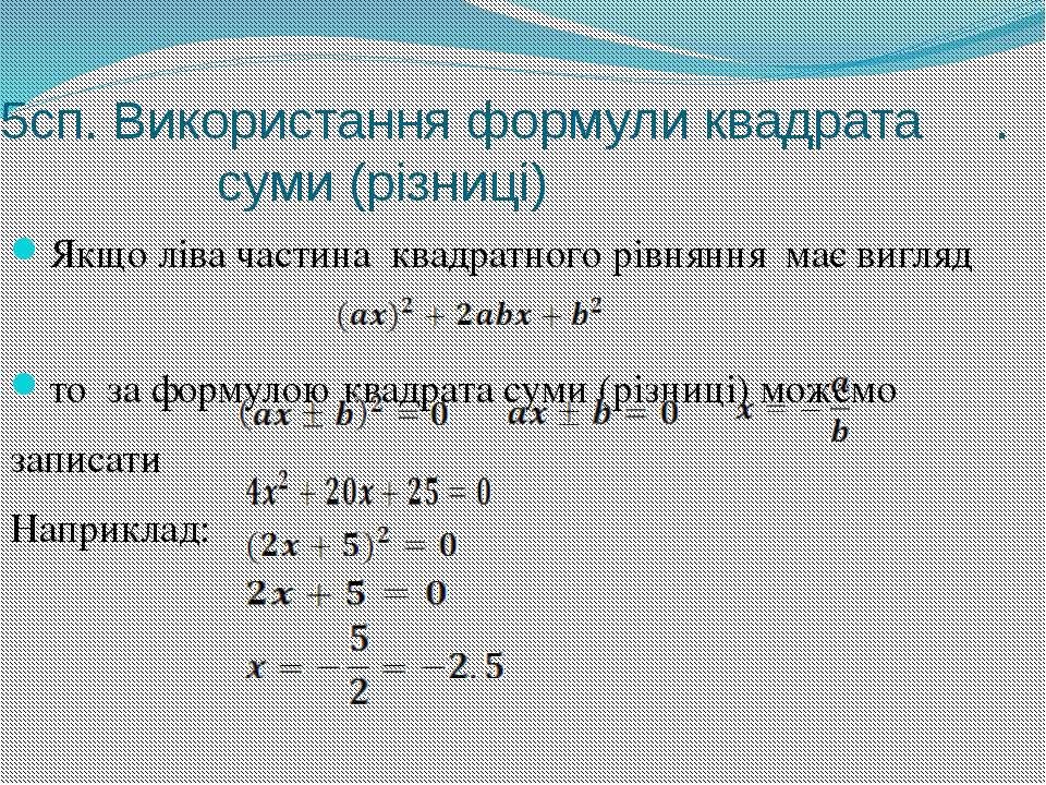 5сп. Використання формули квадрата . суми (різниці) Якщо ліва частина квадрат...