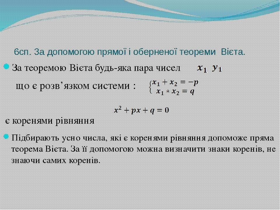 6сп. За допомогою прямої і оберненої теореми Вієта. За теоремою Вієта будь-як...
