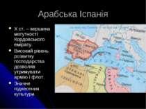 Арабська Іспанія Х ст. – вершина могутності Кордовського емірату. Високий рів...