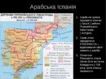 Арабська Іспанія Араби не зуміли підкорити північні ( гірські ) райони Пірене...