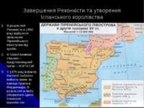 Завершення Реконкісти та утворення Іспанського королівства В результаті Рекон...