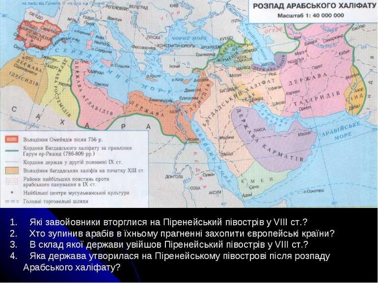 Які завойовники вторглися на Піренейський півострів у VIII ст.? Хто зупинив а...