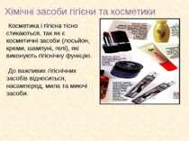 Хімічні засоби гігієни та косметики Косметика і гігієна тісно стикаються, так...