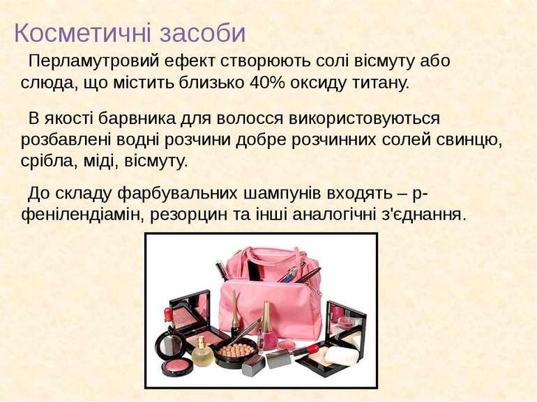 Косметичні засоби Перламутровий ефект створюють солі вісмуту або слюда, що мі...