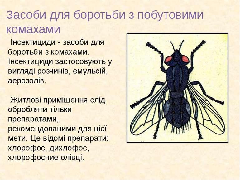 Засоби для боротьби з побутовими комахами Інсектициди - засоби для боротьби з...
