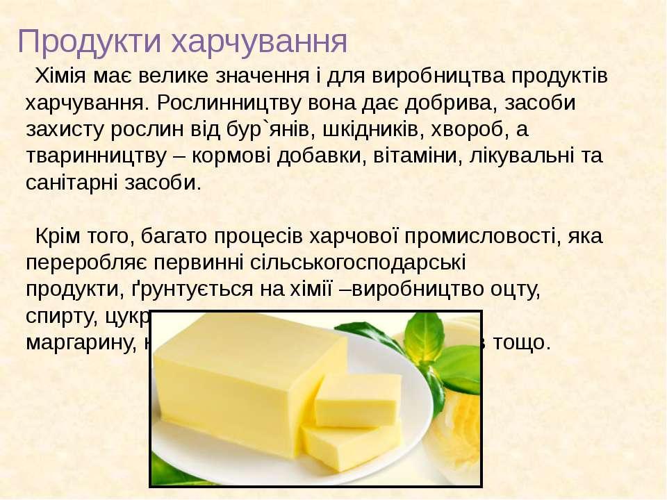 Продукти харчування Хіміямає велике значення і для виробництва продуктів хар...